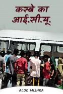 Alok Mishra द्वारा लिखित  कस्बे का आई.सी.यू. बुक Hindi में प्रकाशित