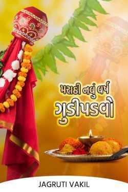 Marathi Navu Varsh - GUDI PADVO by Jagruti Vakil in Gujarati