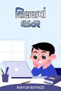 શિક્ષણમાં ઘડતર by mayur rathod in Gujarati
