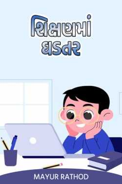 Crafted in education by mayur rathod in Gujarati