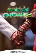 સંબંધોમાં રહેલ, લગ્નજીવનની પહેલ - 1 by Hitesh Parmar in Gujarati