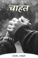 चाहत - 10 by sajal singh in Hindi