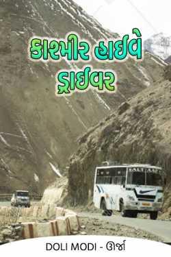 Kashmir Highway ... - Driver .. by DOLI MODI..URJA in Gujarati