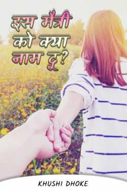What name should I give to this friendship? by Khushi Dhoke..️️️ in Marathi