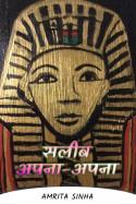 Amrita Sinha द्वारा लिखित  सलीब अपना-अपना बुक Hindi में प्रकाशित