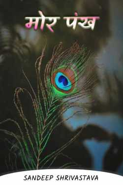 Peacock feather by Sandeep Shrivastava in Hindi