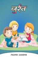 padma sharma द्वारा लिखित  जुर्रत बुक Hindi में प्रकाशित