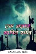 Kirtipalsinh Gohil द्वारा लिखित  एक अज्ञात शापित स्थल - 6 - अंतिम भाग बुक Hindi में प्रकाशित