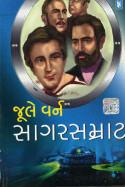 સાગરસમ્રાટ - 3 by Jules Gabriel Verne in Gujarati
