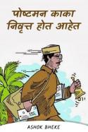 पोष्टमन काका निवृत्त होत आहेत..... by Ashok Bheke in Hindi