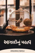 આઝાદી નું મહત્વ by Anurag Basu in Gujarati