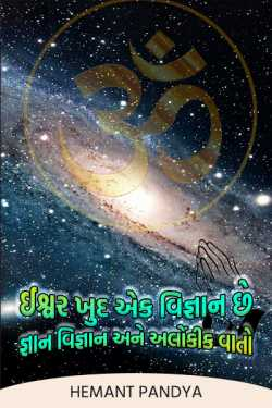 God Himself is a science by Hemant Pandya in Gujarati