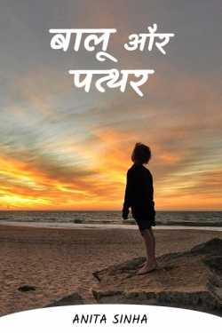 Sand and stone by Anita Sinha in Hindi