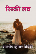 रिस्की लव - 22 by Ashish Kumar Trivedi in Hindi