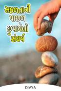 સફળતા ની પાછળ છુપાયેલો સંઘર્ષ - 1 by Divya in Gujarati