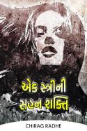 એક સ્ત્રીની સહન શક્તિ by Chirag RADHE in Gujarati
