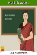શબ્દો ની પ્રેરણા.. by Cine aishwarya in Gujarati