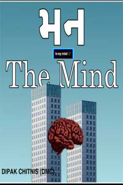 The immense power of the mind by DIPAK CHITNIS in Gujarati