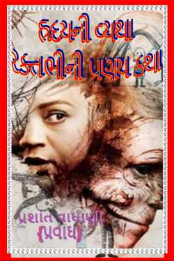 Hruday Vyatha - 2 by Prashant Vaghani in Gujarati
