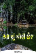 આ શું ચોરી છે?? - 3 - છેલ્લો ભાગ by Kuraso in Gujarati