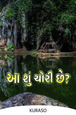 IS IT BONED ?? - 3 by Kuraso in Gujarati
