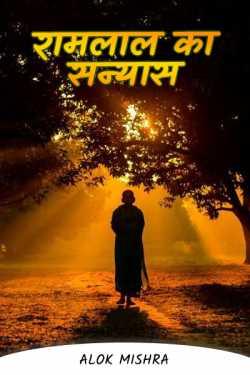 रामलाल का सन्यास by Alok Mishra in Hindi