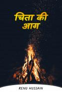 चिता की आग by Renu Hussain in Hindi