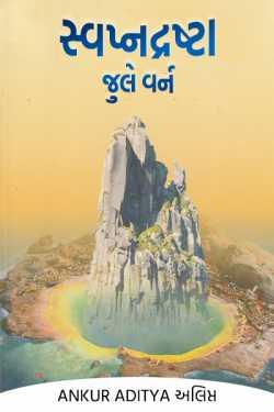 Dreamer Jules Verne by Ankur Aditya અલિપ્ત in Gujarati