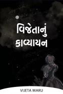 વિજેતાનું કાવ્યાયન - 1 by Vijeta Maru in Gujarati