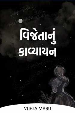 Vijetanu Kavyayan - 1 by Vijeta Maru in Gujarati