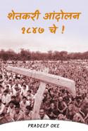 Pradeep Oke यांनी मराठीत शेतकरी आंदोलन १८४७ चे !