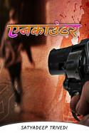 एनकाउंटर by Satyadeep Trivedi in Hindi