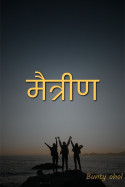 मैत्रीण by Bunty Ohol in Marathi
