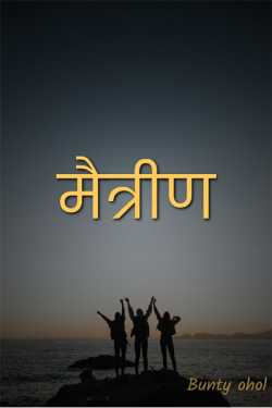 friend by Bunty Ohol in Marathi