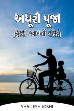 Adhuri Puja - 1 by Shailesh Joshi in Gujarati