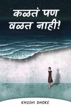 Understand but do not turn! by Khushi Dhoke..️️️ in Marathi