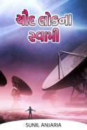 ચૌદ લોકના સ્વામી by SUNIL ANJARIA in Gujarati