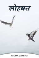 padma sharma द्वारा लिखित  सोहबत बुक Hindi में प्रकाशित