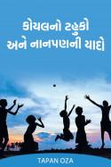 કોયલનો ટહુકો અને નાનપણની યાદો by Tapan Oza in Gujarati