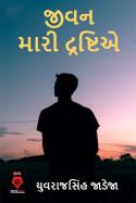 જીવન... મારી દ્રષ્ટિએ... - 3 by Yuvrajsinh jadeja in Gujarati