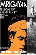 મૃગયા by DIPAK CHITNIS in Gujarati
