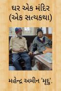 ઘર એક મંદિર ... એક સત્યકથા by Mahendra R. Amin in Gujarati