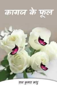 कागज के फूल