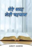 Shruti Sharma द्वारा लिखित  मेरे शब्द मेरी पहचान - 10 बुक Hindi में प्रकाशित
