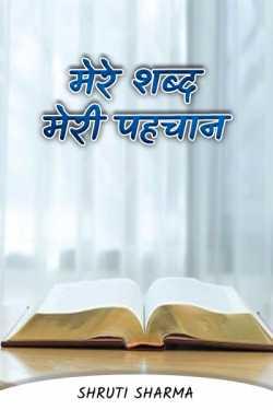 मेरे शब्द मेरी पहचान by Shruti Sharma in Hindi