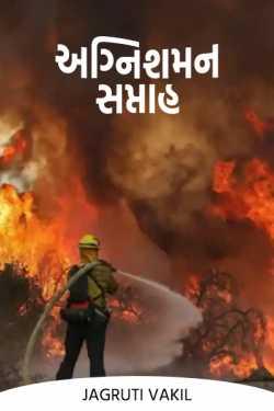 Firefighting Week by Jagruti Vakil in Gujarati