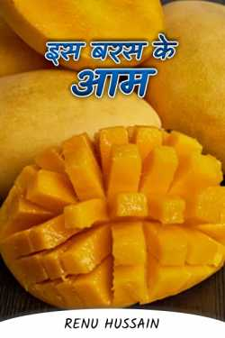 Mangoes this year by Renu Hussain in Hindi
