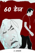 60 डेज - अंतिम भाग by S Sinha in Hindi