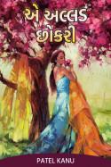 એ અલ્લડ છોકરી by Patel Kanu in Gujarati