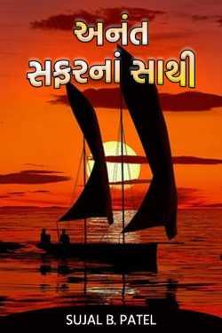 Anant Safarna Sathi - 1 by Sujal B. Patel in Gujarati